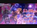 【im@s_SnD2/ちとせ&千夜】11:59pm~ヴァンパイアとシンデレラ【デレステMAD】