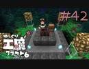 ゆっくり工魔クラフトS6 Part42【minecraft1.12.2】0209
