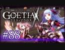 【#88】ゴエティアクロス◆悪魔少女×マルチプレイRPG【実況】