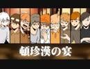【秋合唱】 頓珍漢の宴 【賑やかな男女9人】