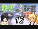 【Minecraft】京町キラめき鉄道 Part-12【京町セイカ&弦巻マキ】