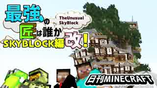 【日刊Minecraft】最強の匠は誰かスカイブロック編改!絶望的センス4人衆がカオス実況!#82【TheUnusualSkyBlock】