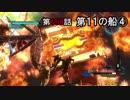 【地球防衛軍5】まったり戦士の帰還 第2シーズン Part 159【実況】