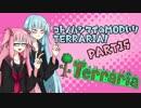 コトノハシマイのTERRARIA!【PART15】【完】