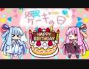 第10位:【琴葉姉妹オリジナル曲】ケーキの日【チップチューン】