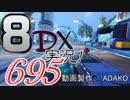 初日から始める!日刊マリオカート8DX実況プレイ695日目