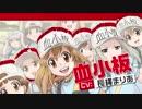 新作アニメ「はたらく細胞」第2期決定PV