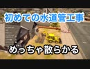 【実況】Construction Simulator 2 #1 〜新人研修はお客様宅で!!〜