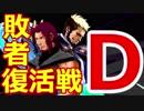【MUGEN】ヨハン&ゲーニッツ中心凶タッグバトル【敗者復活戦D】