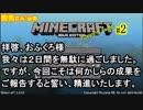 【Minecraft】 肥沃な大地で一国一城生活#2【Java版】