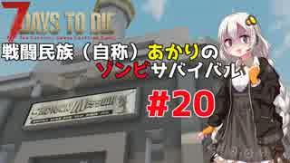 【7 days to die】戦闘民族(自称)あかりのゾンビサバイバル #20【VOICEROID 実況】
