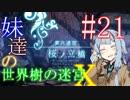 【世界樹の迷宮X】妹達の世界樹の迷宮X #21【VOICEROID実況】