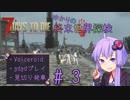 【7DtD】ゆかりの終末世界探検part3
