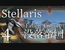 【Stellaris初見風プレイ】Part4 - 新米大統領と没落した帝国【ゆっくり実況プレイ】