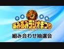 平成最後のあみあみラジオまつり -2019- 抽選会