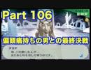 【ペルソナ3 】第106階【初見 】PSP版