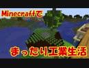 【Minecraft1.12.2】minecraftでまったり工業生活+ part11