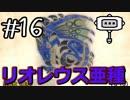 【MHWゆっくり実況】アイスボーンまで色々狩るよ!#16