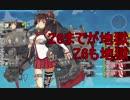 【艦これ】DD提督と艦娘の航海日誌 Part50【レイテ(前篇)E-4ギミック】