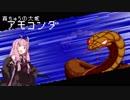 【Enter The Gungeon】 琴葉ガンジョン探検 Part04 【VOICEROID実況】