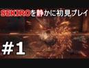 【字幕】SEKIROを静かに初見プレイ#1