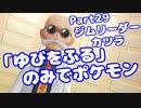 【ピカブイ】「ゆびをふる」のみでポケモン【Part29】(みずと)