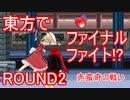 【東方】方ァイナルファイ東 ROUND2【ファイナルファイト】