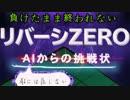 【リバーシZERO】負けたままでは終われない【女性実況】