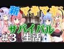 【7 Days to Die】新・マキマキサバイバル生活3日目【VOICEROID実況プレイ】
