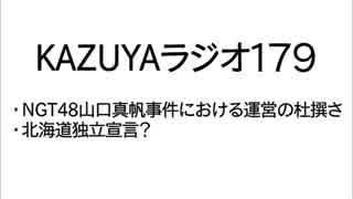 【KAZUYAラジオ179】北海道独立宣言?