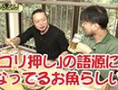嵐・梅屋のスロッターズ☆ジャーニー #507【無料サンプル】
