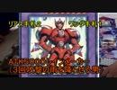 【闇のゲーム】青森決闘ツガルレインボー FAE 48
