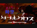【DX3rd】さとりの時空をまたいだダブルクロスPart11