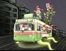 東京へ向かうミドリちゃん
