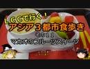 【ゆっくり】LCCで行く!アジア3都市食歩き 11 マカオのフルーツスイーツ