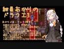 【VOICEROID実況】紲星あかりのSFC版ドラゴンクエスト3初プレイpart22