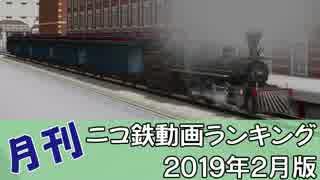 【A列車で行こう】月刊ニコ鉄動画ランキング2019年2月版