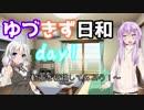 【VOICEROID】動画投稿を始めますの 【ゆづきず日和 Day1】