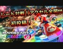 【初投稿】レート対戦!アクセル全開!!!【マリオカート8DX】