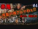 【SEKIRO】隻狼 初見実況プレイ~ガバガバ忍者大活劇~ #4