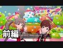 PST~ピコピコIIKO! インベーダー~(前編)【ミリシタ実況】