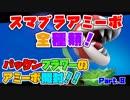【スマブラSP】スマブラアミーボ全種類並べたら圧巻だったww part.8【Super Smash Bros. Ultimate amiibo】