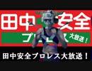 田中安全プロレス大放送!よろしくね!YOUTUBEでほぼ毎日動画をアップしていきますよー!