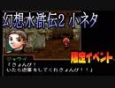 【幻水2】助けに来たジョウイに、返事をしてあげない【小ネタ】【限定イベント】