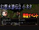 【幻水2】初めての戦争からずっと逃げてみる【小ネタ】【限定イベント】