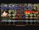 【幻水2】助けに来たけどすぐに助けてあげない【小ネタ】【限定イベント】