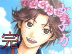 【ドキサバ全員恋愛宣言】アクロバティック遭難!菊丸英二part.4(完)【テニスの王子様】