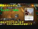 【MTGアリーナ】イベント構築RTA BO1で負けないためには?【オルゾフコントロールVer.】改