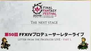 FF14 第50回プロデューサーレターLIVE 1/4