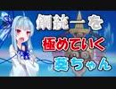 【ポケモンUSM】鋼統一を極めていく葵ちゃん【VOICEROID実況】